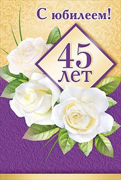 Открытки на юбилей 45 лет