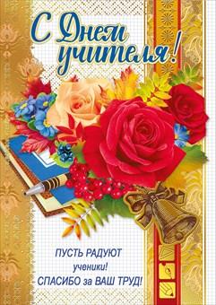 День учителя открытка имя наталья геннадьевна