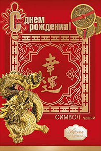 Поздравление с юбилеем в китайском стиле
