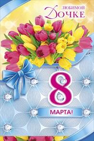 Любимой дочке открытка с 8 марта