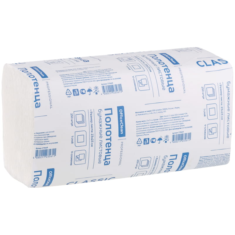 Бум.полотенца OfficeClean 23*23 V (пач-250л) уп*15пач* арт.0314-018