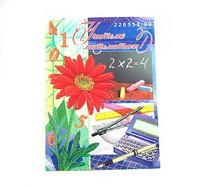 Открытки к дню учителя по математика, днем рождения для