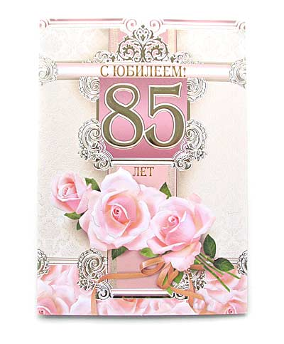 Поздравления с юбилеем 85 лет мужчине коллеге