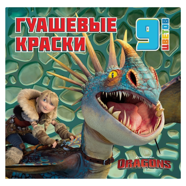 Гуашь Action! 09цв*20мл DR-GP-9 Dragons уп24 арт.0124-153